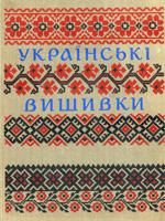 Українські народні вишивки. Альбом
