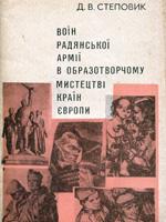 Д. В. Степовик. Воїн радянської армії в образотворчому мистецтві країн Європи
