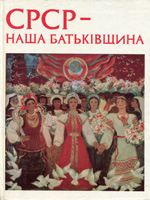 СРСР — наша Батьківщина. Альбом