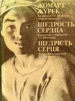 Щедрість серця. Казахстан у творчості Т. Г. Шевченка. Альбом