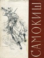 В. Ткаченко. Николай Самокиш. Жизнь и творчество