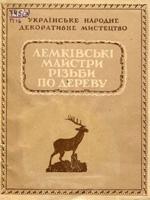 В. М. Паньків. Лемківські майстри різьби по дереву