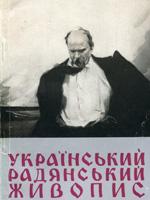 Я. П. Затенацький. Український радянський живопис