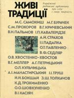 Живі традиції. Українські радянські художники про себе і свою творчість