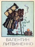 Валентин Литвиненко. Комплект листівок