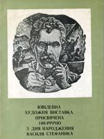 Ювілейна художня виставка, присвячена 100-річчю з дня народження Василя Стефаника