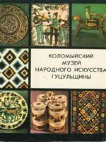 Коломыйский музей народного искусства Гуцульщины. Путеводитель по музею