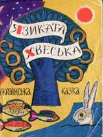 Язиката Хвеська. Українська казка