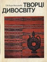 Т. В. Кара-Васильєва. Творці дивосвіту