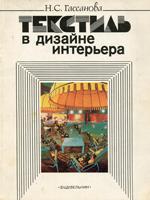 Н. С. Гассанова. Текстиль в дизайне интерьера