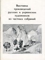 Выставка произведений украинских и русских художников из частных собраний. Живопись, графика