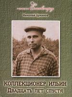 Николай Цуканов. Коллекционер Ильин. Двадцать лет спустя