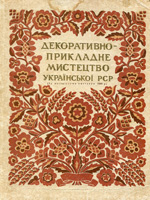 Н. Д. Манучарова. Декоративно-прикладне мистецтво Української РСР