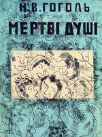 Микола Глущенко. Каталог виставки творів з колекції родини Брей