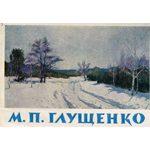 М. П. Глущенко. Комплект листівок