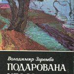 Володимир Заремба. Подарована краса. Роман-есе