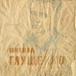 Микола Глущенко. Каталог