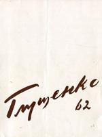 Микола Петрович Глущенко. Виставка живопису і графіки. Каталог до 40-річчя творчої діяльності