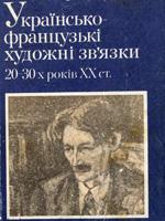 Н. Ю. Асєєва. Українсько-французькі художні зв`язки 20-30-х років ХХ ст.