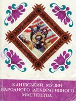 Канівський музей народного декоративного мистецтва. Путівник