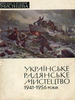 Г. Портнов. Українське радянське мистецтво 1941—1956 років