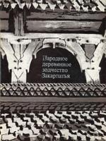 П. И. Макушенко. Народная деревянная архитектура Закарпатья ( XVIII—начала XX века)