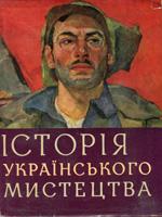 Історія українського мистецтва в шести томах. Том 5