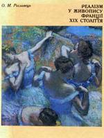 О. М. Рославець. Реалізм у живопису Франції XIX століття