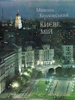 Микола Козловський. Києве мій. Фотоальбом