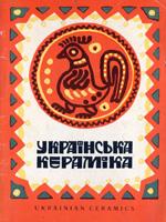 Українська кераміка. Комплект листівок