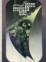 Борис Крижанівський. Золоті сторінки кіно