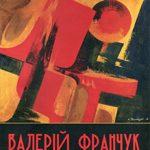Валерій Франчук. Графіка. Живопис. Скульптура