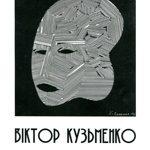 Віктор Кузьменко. Графіка